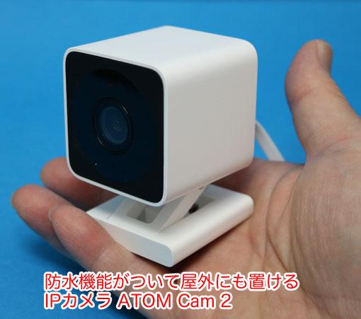 ATOM Cam 2