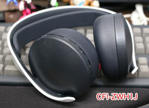 PS5 PLUS 3D ワイヤレスヘッドセット【CFI-ZWH1J】