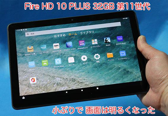 Fire HD 10 PLUS 2021年 第11世代