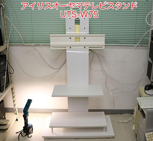 アイリスオーヤマ 壁寄せテレビスタンド UTS-W75