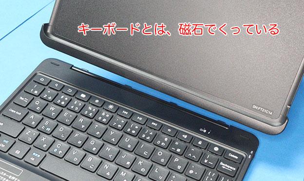 Fintie Fire HD 10のキーボードとカバーの間は磁石でくっつくだけ