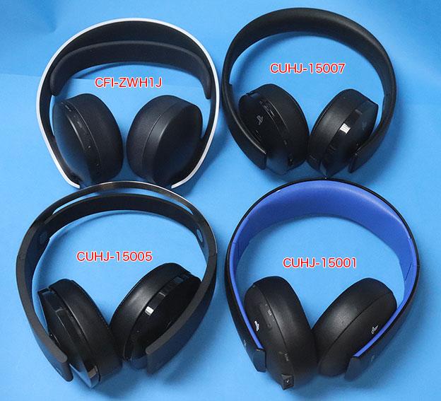 ワイヤレスヘッドセット CUHJ-15001、CUHJ-15005、CUHJ-15007とCFI-ZWH1J