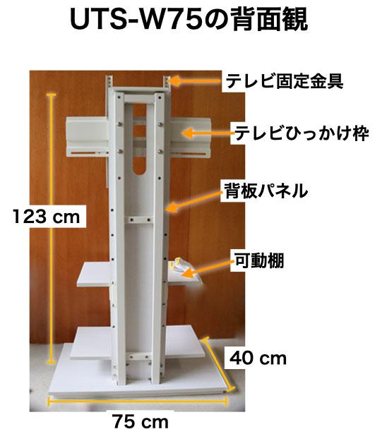 アイリスオーヤマ 壁寄せ スタンドテレビ台 UTS-W75 背面観