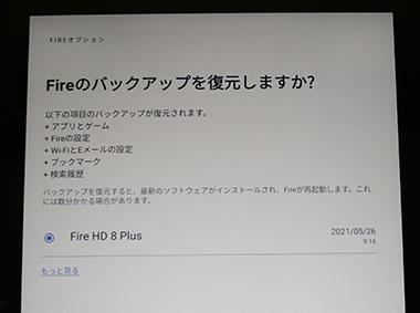 Fire HD 10 他のFireのバックアップから復元するか?