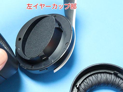 PLUSE 3D ワイヤレスヘッドセット 左イヤーカップとイヤーパッド取り外し
