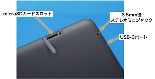 Fire HD 10 2021年 第11世代 microSDカードスロット部