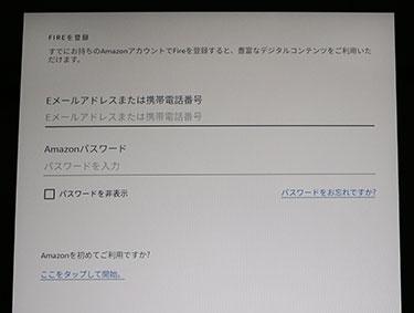 Fire HD 10 初期設定 Fireの登録
