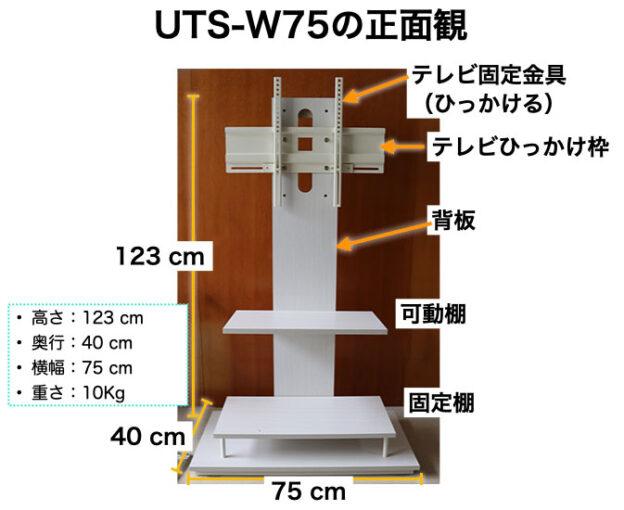 アイリスオーヤマ 壁寄せ スタンドテレビ台 UTS-W75 正面観