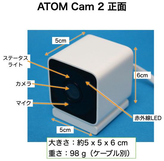 ATOM Cam 2 正面観