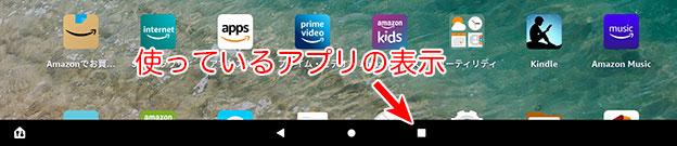Fire HD 10 2021 今使っているアプリの表示と選択