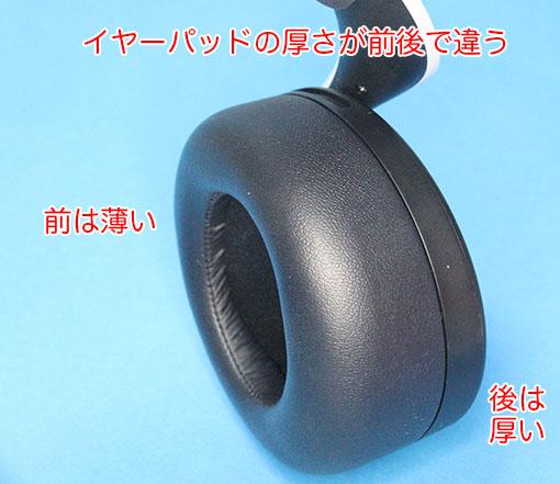 PLUSE 3D ワイヤレスヘッドセット のイヤーパッドの厚さが前後で違う点