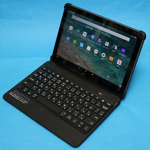 Fire HD 10 Plus 2021 と Fintie Bluetoothキーボード