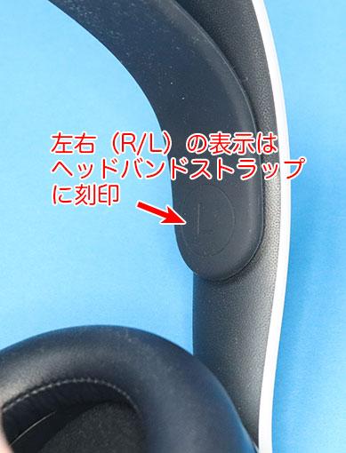 PLUSE 3D ワイヤレスヘッドセット CFI-ZWH1Jの左右の刻印