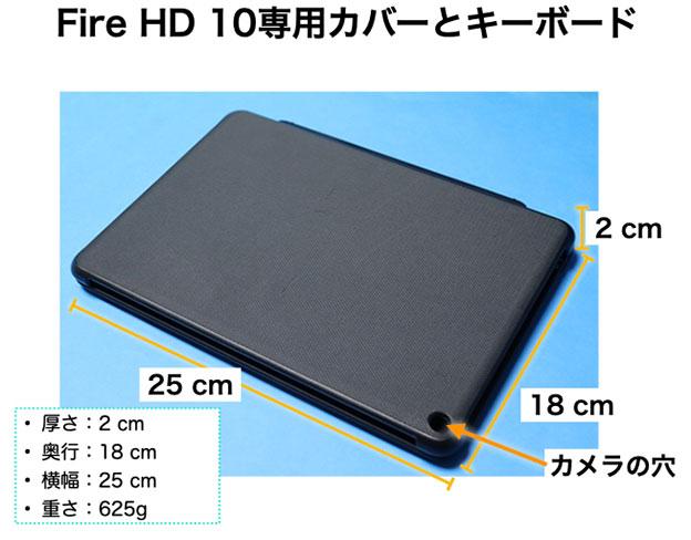 Fire HD 10専用キーボード カバー Fintieのサイズ