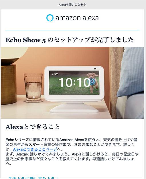 Echo Show 5 第2世代 セットアップ完了のメール