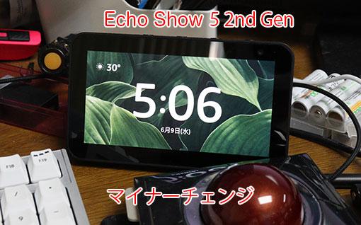 Echo Show 5 2nd Gen 2021年モデル
