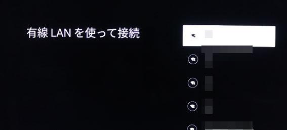 ブラビア 有線LANで接続