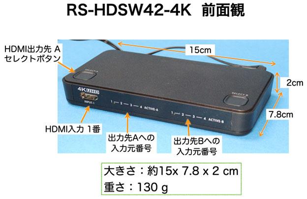 ラトックシステム RS-HDSW42-4Kの正面観