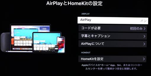 ブラビア 設定 システム AirPlay と HomeKit