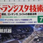 トランジスタ技術 2021年7月号