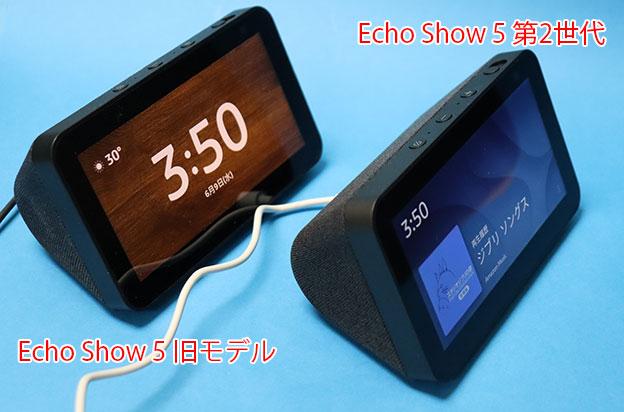 Echo Show 5 第1世代と第2世代