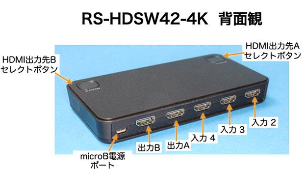 ラトックシステム RS-HDSW42-4K 背面観
