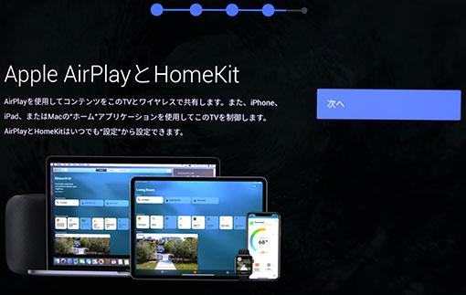 ブラビア Apple AirPlay HOMEKit