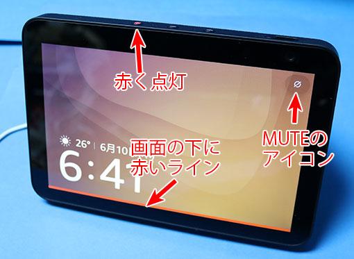 Echo Show 8 第2世代 マイク・カメラ OFFボタンを押した状態