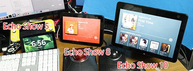 Echo Show 5,Echo Show 8、Echo Show 10