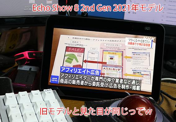 Echo Show 8 2nd Gen 2021年モデル NHKニュースは動画で見られる