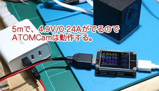 5mのUSB電源ケーブルを作ってATOMCamでは、4.9V/0.25Aがでるので安定して使える