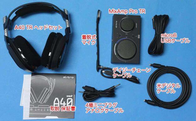 Astro A40 TRヘッドセット MixAmp Pro TRのセット