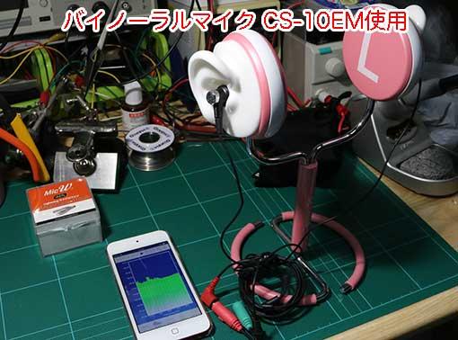 ヘッドホンの音響テスト 環境、バイノーラルマイク CS-10EMとスマホのアプリ SigScopeProを使う