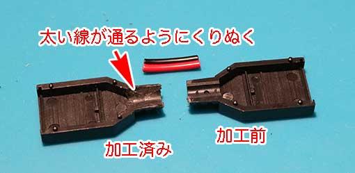 USBプラグ、ジャックのカバーの加工