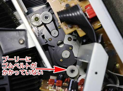 XL-MC334のトレーをうごかすギアのゴムベルトがない
