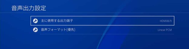 PS4 音声出力設定でHDMIを選択
