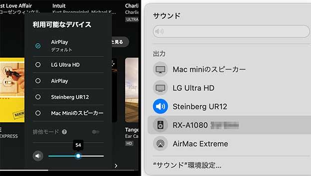 MacからAirPlayで再生する先を決める