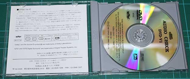 AUDIO CHECK DVD -V1