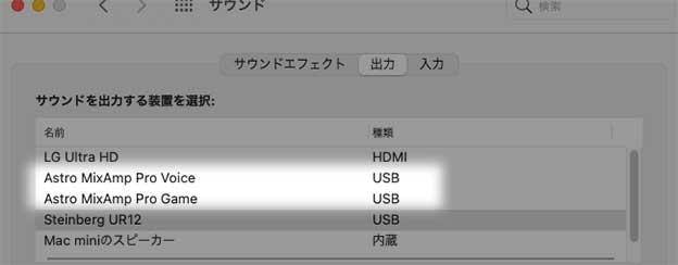 Astro MIXAMP ProのUSBオーディオ部