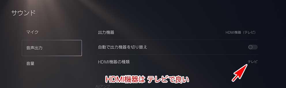 ASTRO HDMIAdaptorのPS5の設定