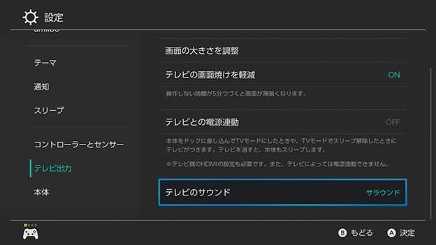 Nintendo Switchのテレビ出力設定