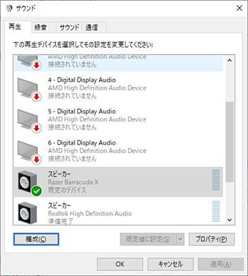 Windows 10 / サウンド / 再生 で、Barracuda Xを選択する