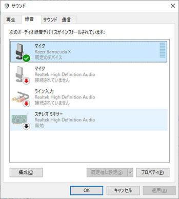 Windows 10 / サウンド / 録音 で、Barracuda Xを選択する