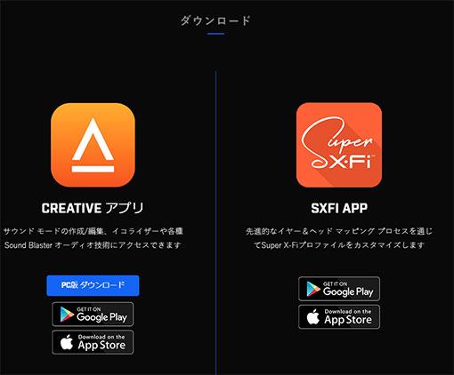 Creative アプリダウンロードサイト
