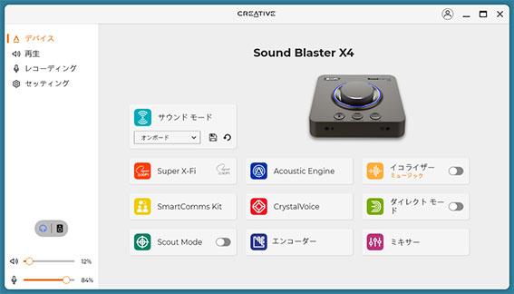 Creativeアプリケーション Windows 10版 Sound Blaster X4の設定画面