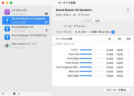 Creative Sound Blaster X4 Mac Audio MIDI設定 フォーマット 6ch 24bit 192KHz ハイレゾ 5.1chサラウンド