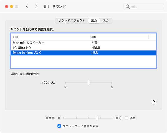 Macの サウンド Kraken V3 X
