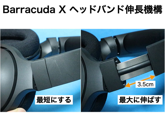 Razer Barracuda X ヘッドバンド 伸長機構 アジャスター範囲