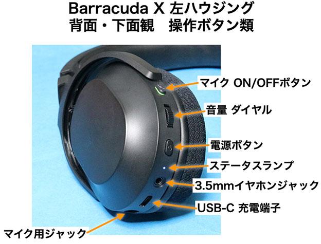 Razer Barracuda X 左ハウジング部 操作ボタン類