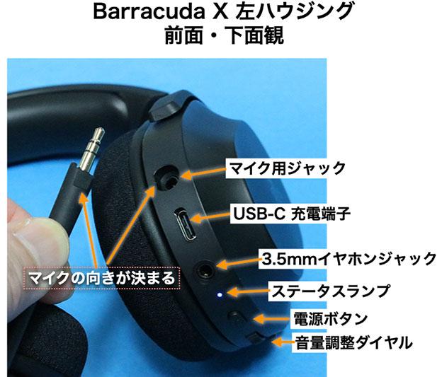 Razer Barracuda X 左ハウジング マイクジャックとマイクプラグ